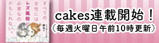 cakes連載開始!のイメージ